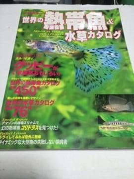 世界の熱帯魚&水草カタログ2005年度版 中古本