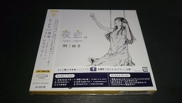 【新品】夜空。feat.ハジ→/ストレスフリー(初回生産限定盤)/miwa CD+DVD