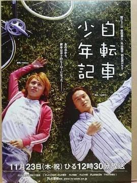 丸山隆平・安田章大主演ドラマ「自転車少年記」フライヤー