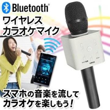 ★カラオケマイク Bluetooth スピーカー内蔵 どこでも歌える