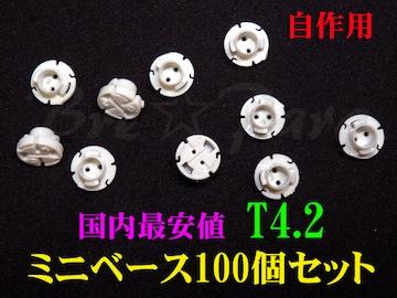 ★T4.2ミニベース 100個セット★エアコンやメーター球のLED自作用に!国内最安値