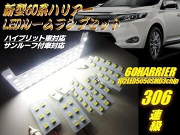 新型60系/65系ハリアー専用白色SMD-LEDルームランプセット室内灯
