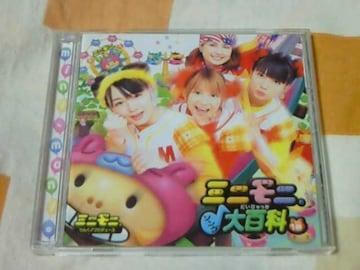 CD ミニモニ アルバム ミニモニ。ソング大百科1巻