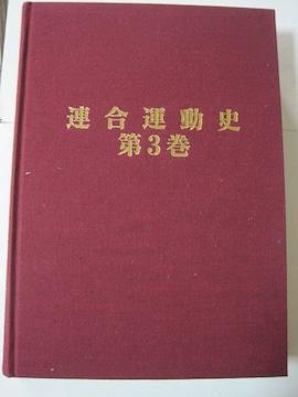 連合運動史 第3巻 連合運動史刊行委員会発行