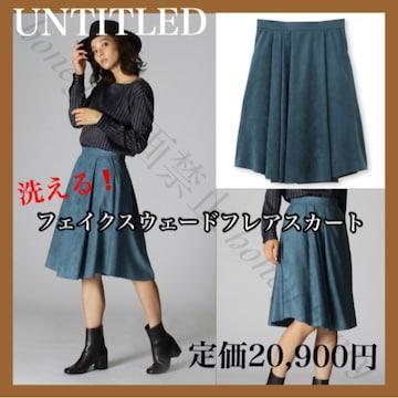 定価20,900円●UNTITLED●洗えるフェイクスウェードスカート