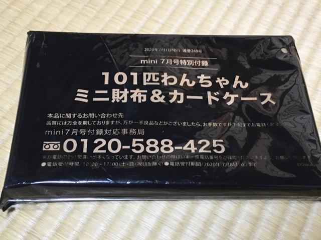 ☆非売品☆101匹わんちゃん☆ミニ財布&カードケース☆  < インテリア/ライフの