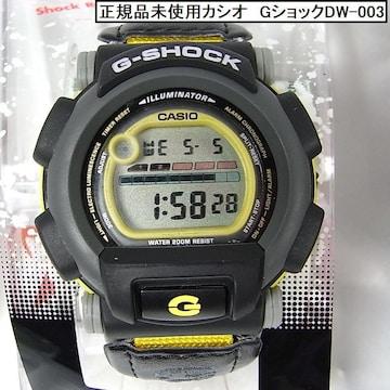 1円〜正規品新品同様カシオGショック DW-003B-9V腕時計