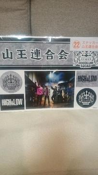 未開封 三代目JSB HiGH&LOW 一番くじ ステッカー ビッグサイズ岩田剛典
