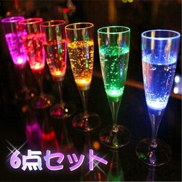 【インスタ映え】間違いなし! LED シャンパングラス 6色 6個セット