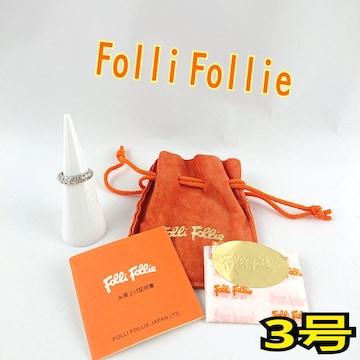 Folli Follie フォリフォリ リング