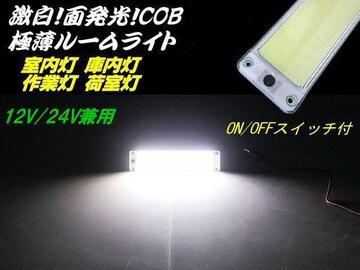 大型極薄 スイッチ付LEDライト 照明 12v 24v兼用 面発光COB 1個