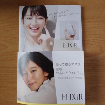 ELIXIR/エリクシール サンプル