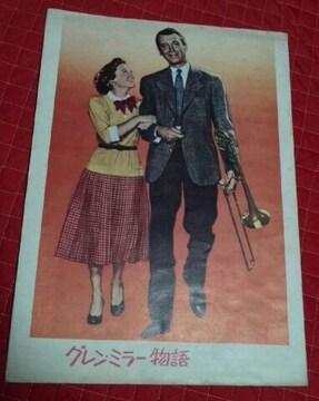 古い映画パンフレット グレンミラー物語 1964年当時物 希少レア