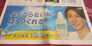 読売新聞2020年3月7日掲載☆相葉雅紀