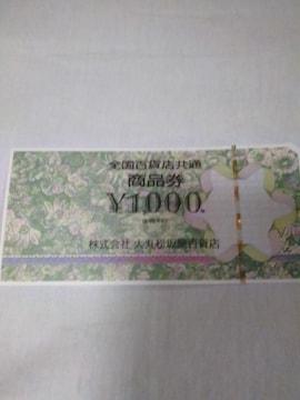 全国百貨店共通商品券千円1枚
