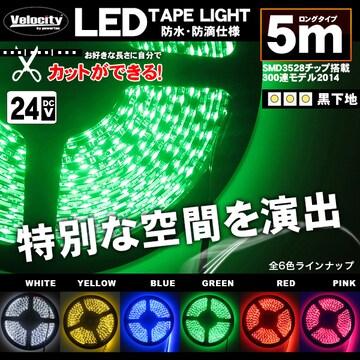 ■LEDテープ 5m 24V LEDチップ300個 緑 グリーン 【LT20】