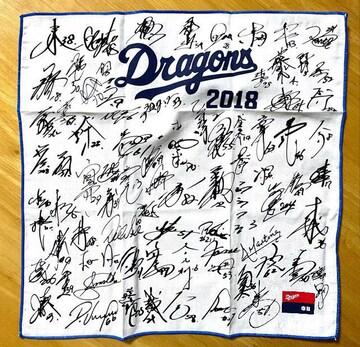 中日ドラゴンズ 「Dragons 2018 選手サイン入りハンカチ」 非売品 レア