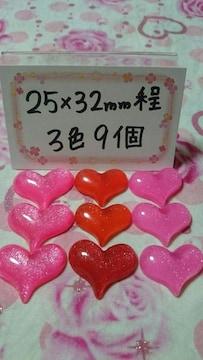 キラキララメ★ぷっくりハート3色9個25×32�o程
