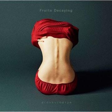 即決 ぼくのりりっくのぼうよみ Fruits Decaying B (2CD+DVD)