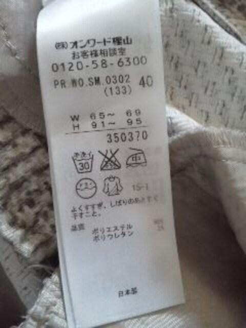 23区大きいサイズ☆パンツ《40》定価16800円/送料180円 < ブランドの