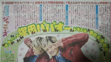 A.B.C-Z 塚田僚一◇2017.3.11日刊スポーツ Saturdayジャニーズ