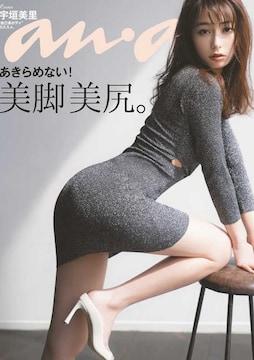 送料無料!宇垣美里☆ポスター3枚組1〜3