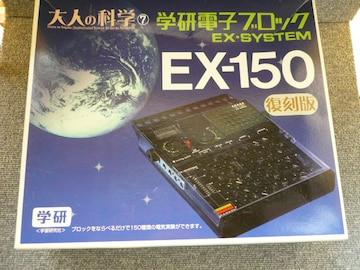 大人の科学「学研電子ブロックEX-150復刻版」