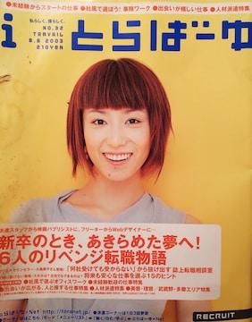 真中瞳【とらばーゆ(表紙左端汚れあり)】2003.8.6号