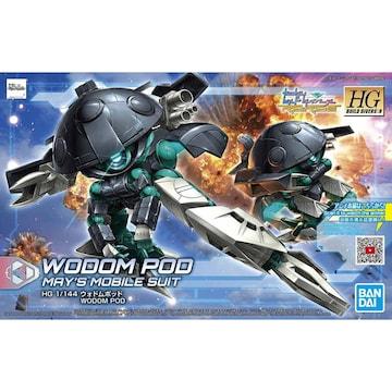 HGBD:R 1/144 ウォドムポッド