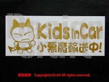 Kids in car小悪魔輸送中!ステッカーfjk/金