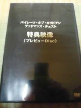 DVDソフト パイレーツ・オブ・カリビアン デッドマンズ・チェスト 特典映像