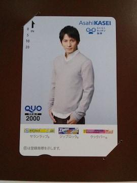 当選品☆旭化成オリジナル V6 岡田准一QUOカード 2,000円分☆クオカード