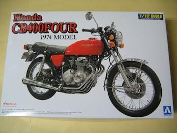 アオシマ 1/12 バイク No.15 Honda CB400FOUR ヨンフォア