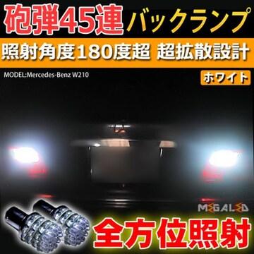 Mオク】エブリィDA64系/GAジョイン除/バックランプ超高輝度45連/ホワイト