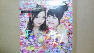 AKB48 さよならクロール Type K 初回限定盤 即決