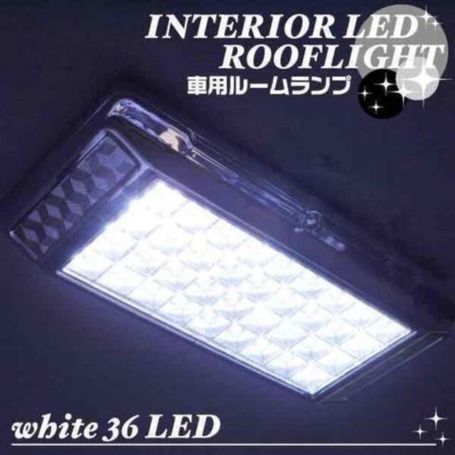 2個 36連LED 車内灯 DOORスイッチ LED36灯車用ルームライト 白 < 自動車/バイク