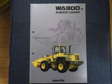 コマツ 重機カタログ WA300-3