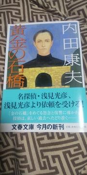 内田康夫●黄金の石橋■文春文庫