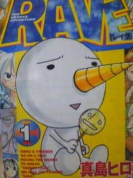 【送料無料】RAVE 全35巻完結セット《少年コミック》