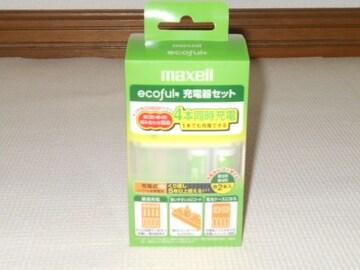 maxell ecoful 充電器セット 単3型2本付・単4型2本付