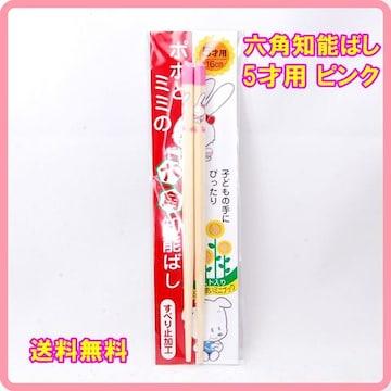 正規品 日本製 六角知能箸 5才用 16cm ピンク 子供箸 箸匠せいわ