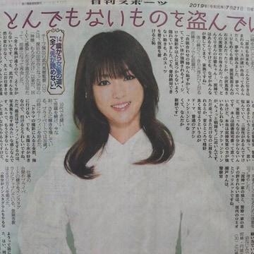 深田恭子*◇日刊スポーツ 2019.7.21 日曜日のヒロイン