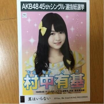 NMB48 村中有基 翼はいらない 生写真 AKB48