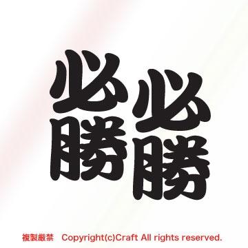 必勝/ステッカー/黒(5×3cm/2枚セット)ヘルメットなど