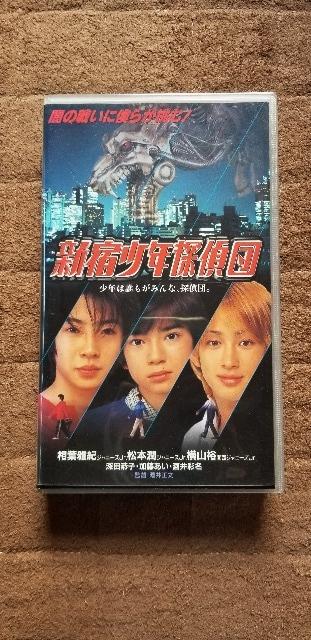 新宿少年探偵団 (VHS・ビデオ)  < タレントグッズの