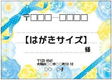 ★コ)はがきサイズ★宛名シール★フラワーフレームリボンブルー8枚