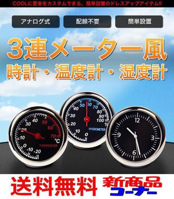 M) 車用 3連 ・アナログ式 時計 温度計 湿度計 配線 < 自動車/バイク