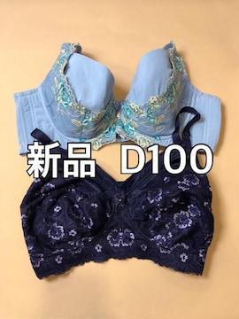 新品☆D100 ブラ2枚セット ワイヤーあり、なし☆m302