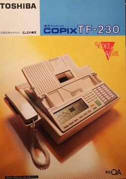 早見優カタログ[47]【東芝ファクシミリカタログ】