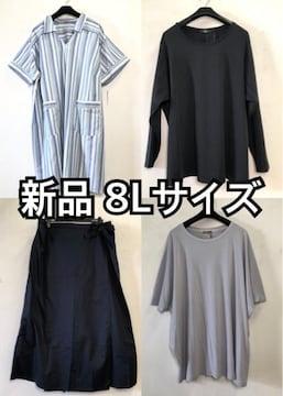 新品☆8L♪まとめ売り♪チュニック・ワイドパンツなど☆d798